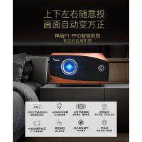 供应神画F1 Pro智能投影仪,1280ANSI流明,1080P高清大屏,家庭影院,商务会议。