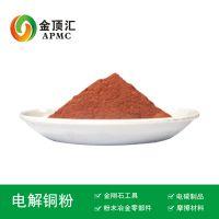 长期生产铜粉 纯铜粉 优质电解铜粉