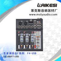 专业舞台ktv音响 2015新款f4调音台 灰色专业小型调音台 厂家直销