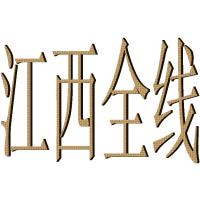 龙湾天河到江西南昌上饶货运专线物流公司托运部信息部