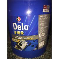 加德士Delo SAE 15W-40/20W-50柴汽通用发动机油
