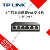 TP-LINK/tplink TL-SF1006P 6口POE网络交换机 2个上联口