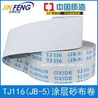 厂家批发 TJ116手撕涂层砂布卷4.5寸 家具油漆金属打磨砂纸砂皮