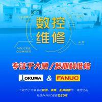 江苏周边地区供应大隈OKUMA系统的配件(驱动器|电源|主板|电机)维修提供免费检测服务