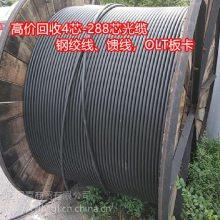 内江回收光缆公司高价回收雅安光缆皮线光缆回收长期回收合川区网线