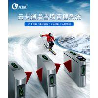 YK厂家直销滑雪管理系统