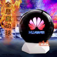 新款启动仪式道具3D全息启动台黑科技启动仪式活动道具启动球出租