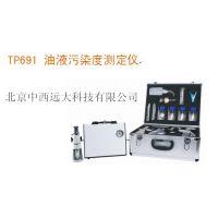 中西 便携式油污染度检测仪(显微镜法) 型号:BS4W-TP691库号:M190206
