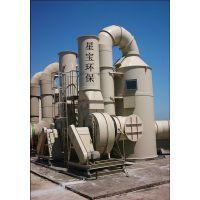 重庆废气处理设备生产厂家 星宝环保