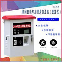广州居科加油站联网车用尿素液加注机 商用尿素加注器 付款后自助售卖无人售卖机