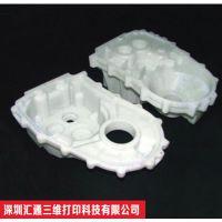 供应汇通三维打印HTKS0256橡胶线槽塑胶手板模型3D打印