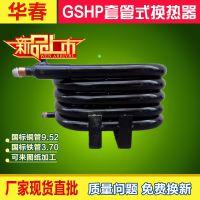套管式换热器6P空气能热交换器热水器水冷水源机冷凝器专用配件
