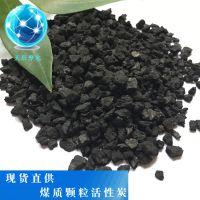 天辰活性炭 污水处理 脱色 空气净化 喷漆房废气 专用 煤质颗粒活性炭