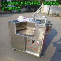 河南烧饼机 转炉烧饼机厂家 全自动卧式烧饼机 燃气烧饼烤饼机