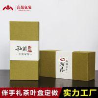 伴手礼礼品盒通用包装盒空盒绿色红茶大红袍茶叶盒纸盒子厂家定做