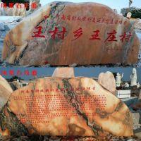 晚霞红景观石 石雕门头石刻字 花岗岩假山 自然石价格 加工定做