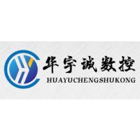 武汉华宇诚数控科技有限公司