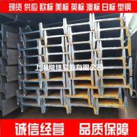 上海Q345B热轧工字钢现货供应 20#低合金工字钢特价销售