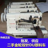 缝纫机金轮csu-4250DU双针车三同步箱包皮具皮革厚料