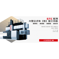 沈阳机床 GTC系列大型立式车(铣)加工中心!