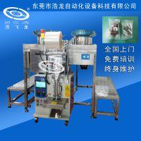 链斗式多物料混合自动包装机 五金螺丝塑胶包装机