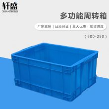 轩盛 500-250周转箱 包邮周转箱塑料中转箱蔬菜水果筐水产塑料筐养鱼胶筐物流运输加厚