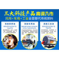 新能源汽车动力油配方_小投资快回利 2人轻松创业