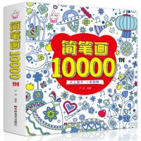 3-6岁儿童简笔画10000例 一本就够 简笔画大全儿童画入门教材书