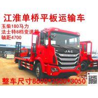 江淮单桥2.0L平板运输车 挖掘机拖车 挖机拖车