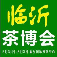2019第13届中国(临沂)国际茶文化博览会