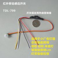 拓迪厂家供应TDL-799小体积衣柜灯红外人体感应开关 刷脸器补光灯感应器
