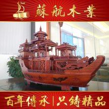 苏航纯手工定制室内木质船模 道具摆件红木工艺木质船模