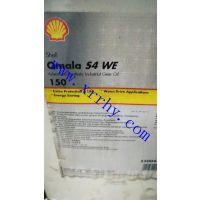供应正品壳牌可耐压(Omala)S4 WE齿轮油