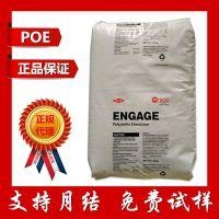 通用POE/美国陶氏/8150 增韧级 透明级 热塑性弹性体 聚烯烃原料