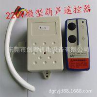 供应 220V微型电动葫芦遥控器/家用小吊机升降机/遥控手柄 促销