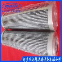 定做玻璃纤维滤芯 高效滤芯V2-0920-08/L36 液压油滤芯