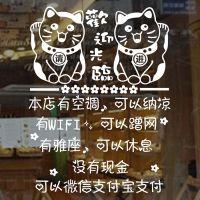 个性创意欢迎光临墙贴咖啡奶茶店装饰玻璃门贴纸服装宠物餐饮小吃