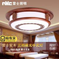 雷.士中式实木吸顶灯led圆形卧室灯创意简约客厅餐厅书房阳台灯具