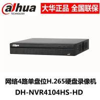 DH-NVR4104HS-HD 大华新品4路单盘位H.265网络硬盘录像机手机监控
