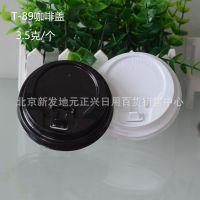 3.5克加厚一次性咖啡盖89口径咖啡盖热饮杯盖纸杯盖1000个/箱