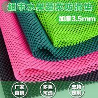超市商场专用水果蔬菜保护垫生鲜果蔬店货架防滑橡胶PVC网状垫片