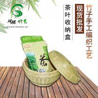 竹制竹编茶叶盒收纳盒 整理篮子熟食干果盘 创意鸡蛋竹筐带盖圆形