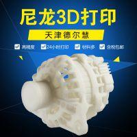 3D打印快速成型尼龙材料0.2精度制件服务