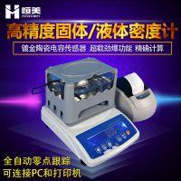 电子固体密度计液体塑料玻璃比重计智能高精度液体密度计
