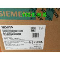 西门子V20变频器6SL3210-5BB13-7UV1代理商价格