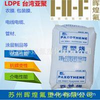 LDPE/台湾亚聚/C7100 薄膜级 吹塑级 低密度聚乙烯原料