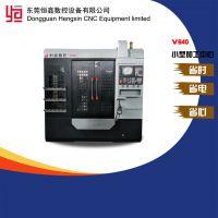 东莞恒鑫数控V-640小型加工中心小型数控钻铣床