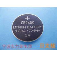 生产厂直供CR2450锂锰电池