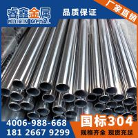 厂家304不锈钢蚊帐支架管 干衣机拖把管生产材料 不锈钢圆管