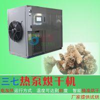 供应泰保高温三七烘干设备 热泵烘干机 价格优惠